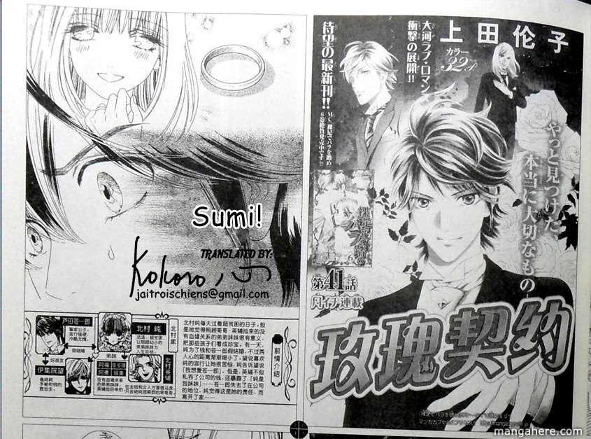 Hadashi de Bara wo Fume 41 Page 1