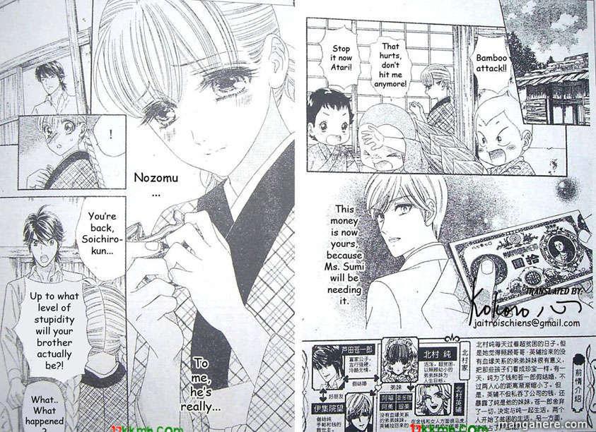 Hadashi de Bara wo Fume 43 Page 2