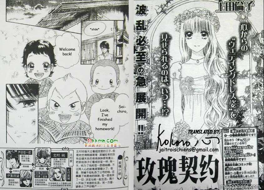 Hadashi de Bara wo Fume 44 Page 1