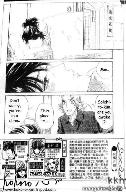 Hadashi de Bara wo Fume 47 Page 2