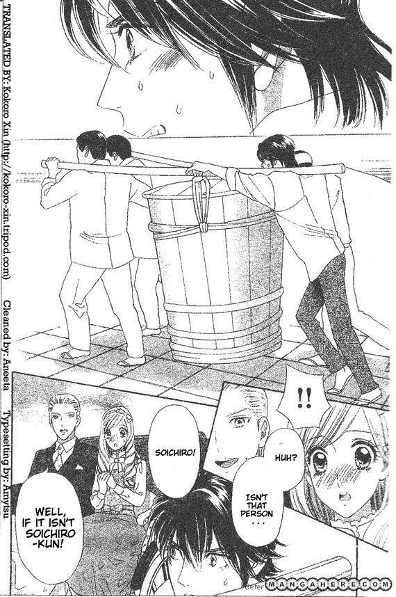 Hadashi de Bara wo Fume 49.2 Page 1