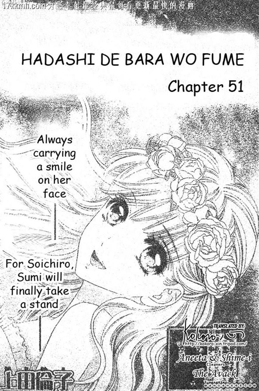 Hadashi de Bara wo Fume 51 Page 1