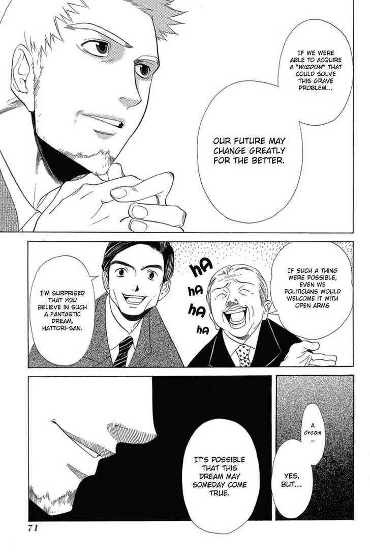 Nabari no Ou 3 Page 3