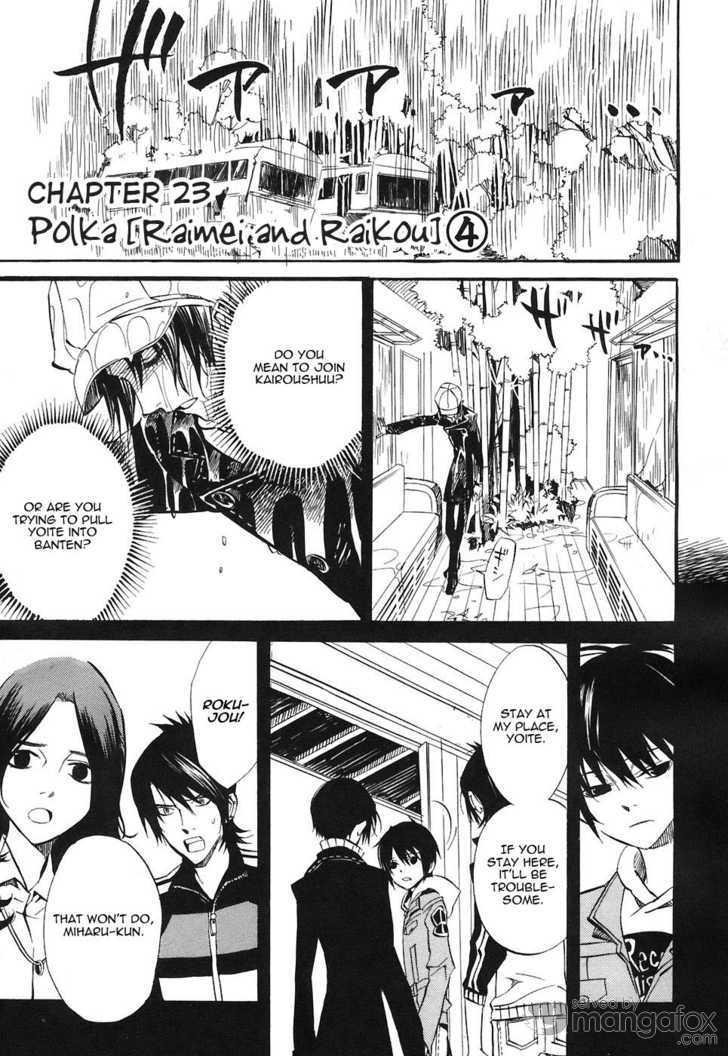 Nabari no Ou 23 Page 1