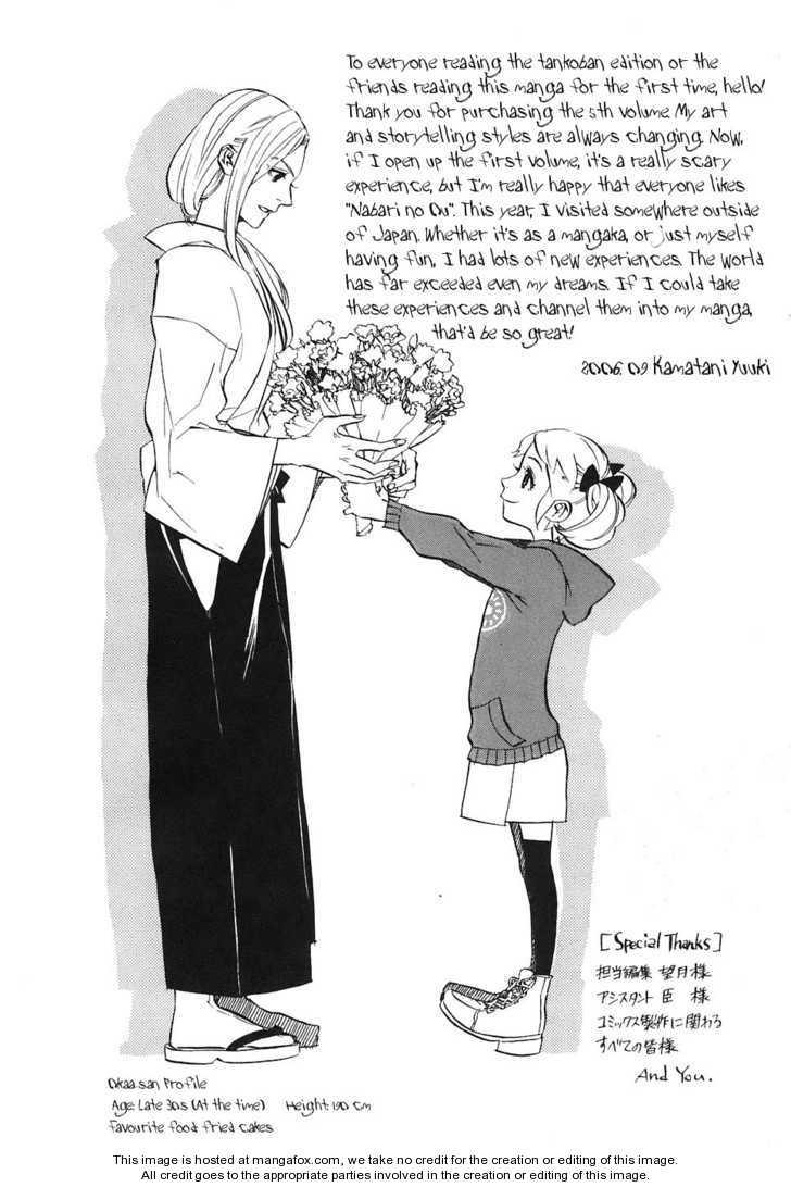 Nabari no Ou 26 Page 2
