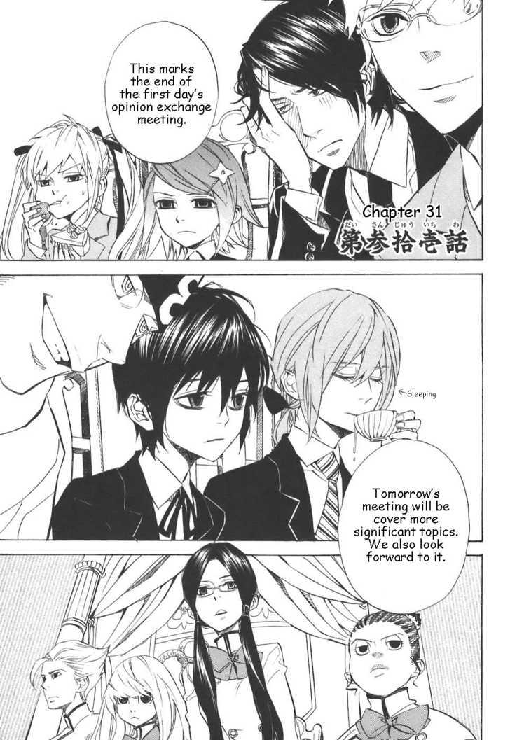 Nabari no Ou 31 Page 2