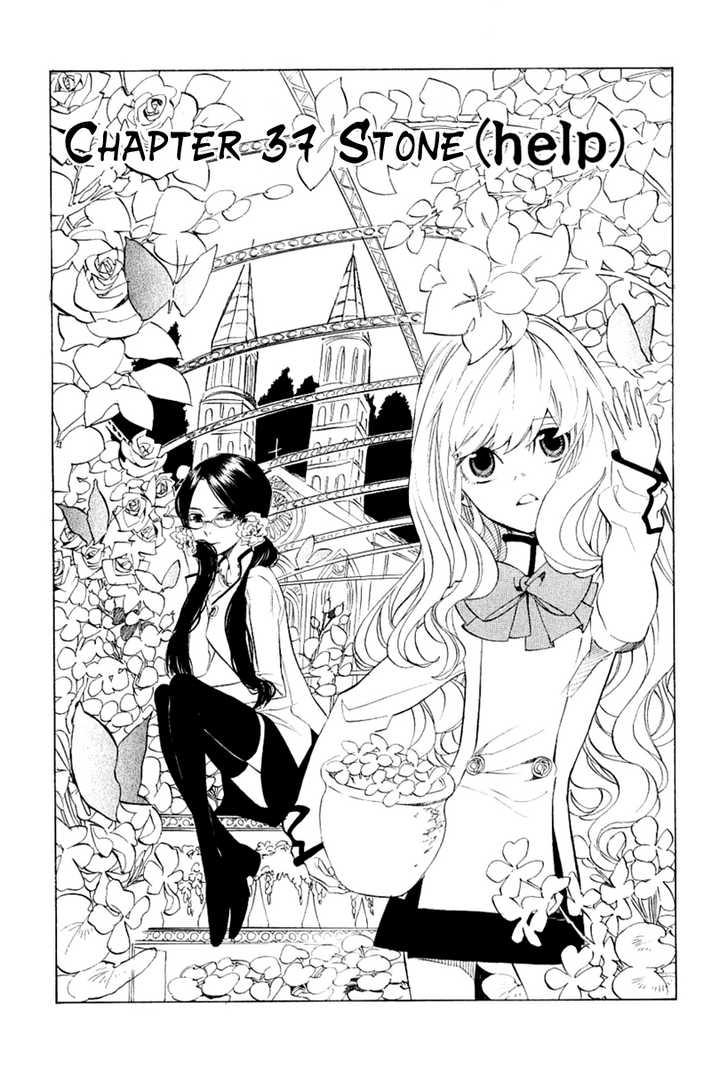 Nabari no Ou 37 Page 1