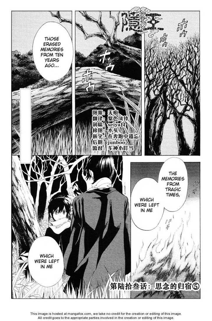 Nabari no Ou 63 Page 1