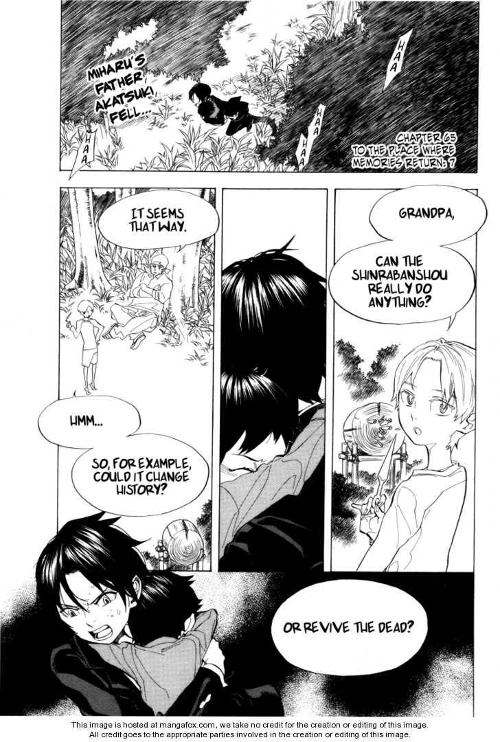 Nabari no Ou 65 Page 2