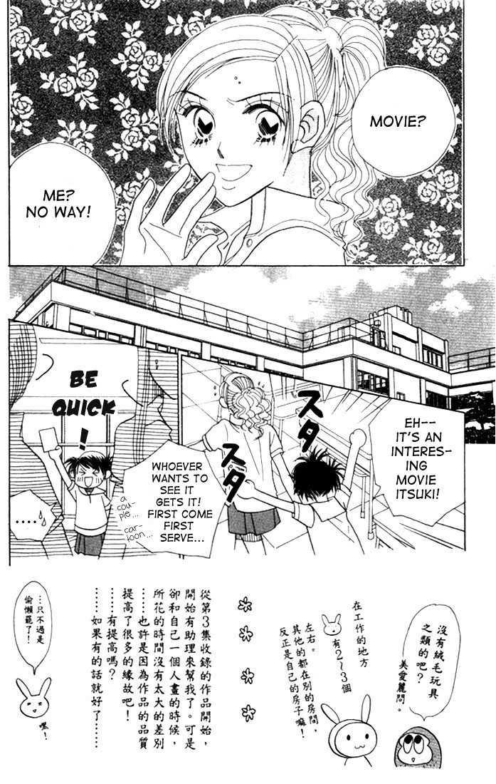 Koi Suru One Fourth 4.1 Page 3