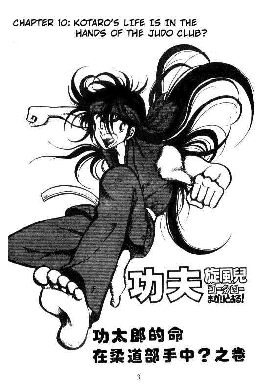 Kotaro Makaritoru 10 Page 2