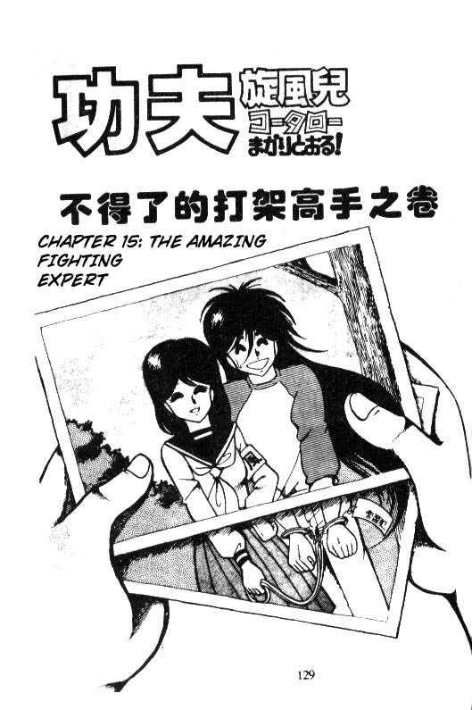 Kotaro Makaritoru 15 Page 1