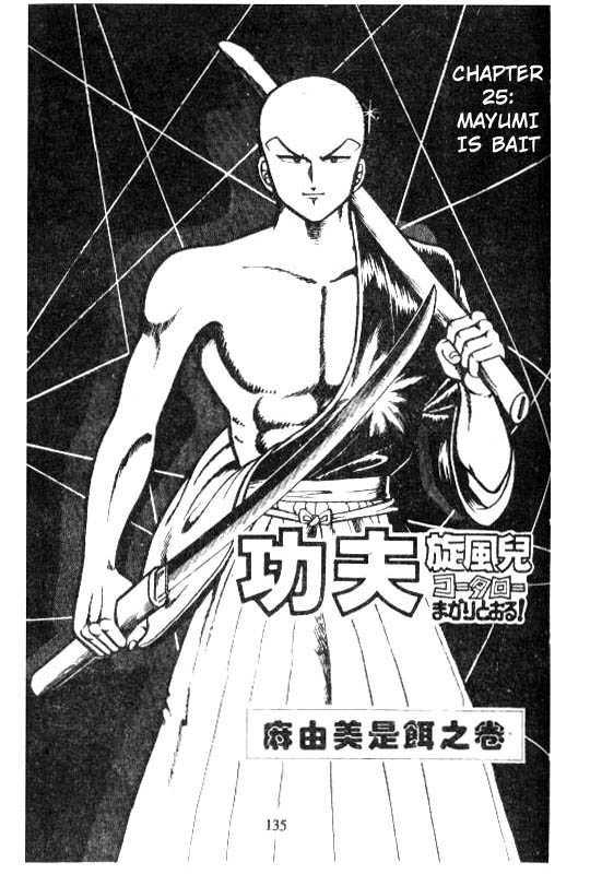 Kotaro Makaritoru 25 Page 1