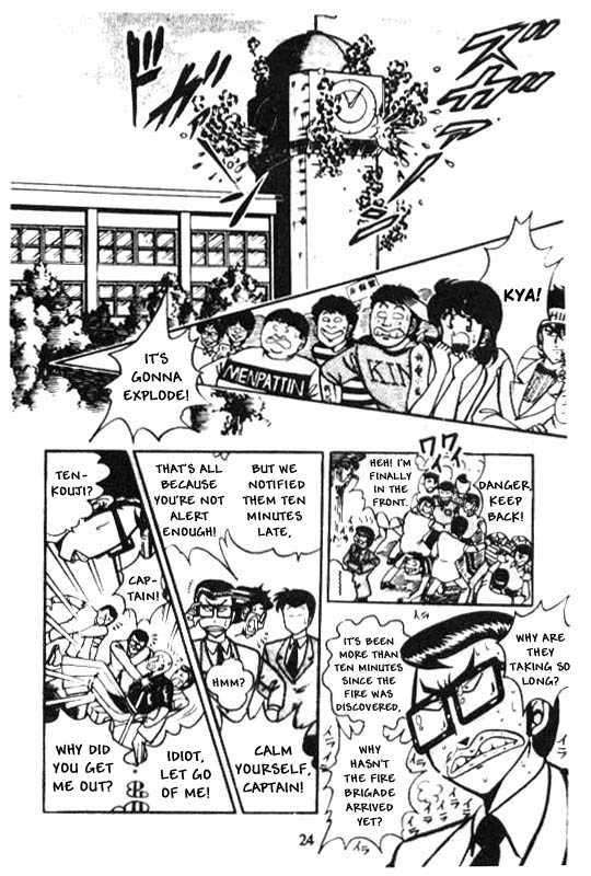 Kotaro Makaritoru 33 Page 2