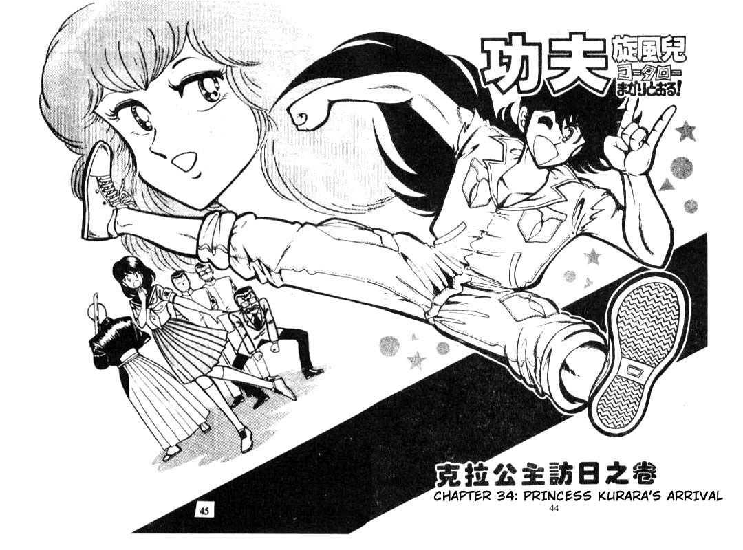 Kotaro Makaritoru 34 Page 2