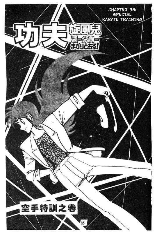 Kotaro Makaritoru 36 Page 1