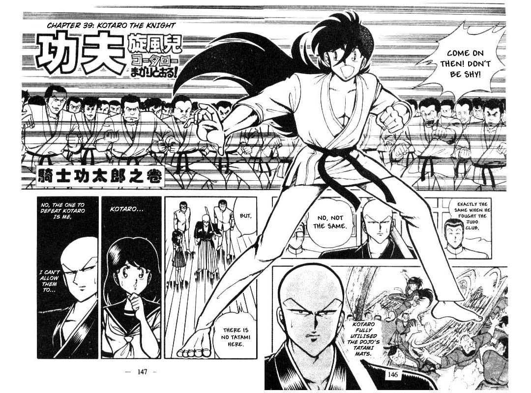 Kotaro Makaritoru 39 Page 1