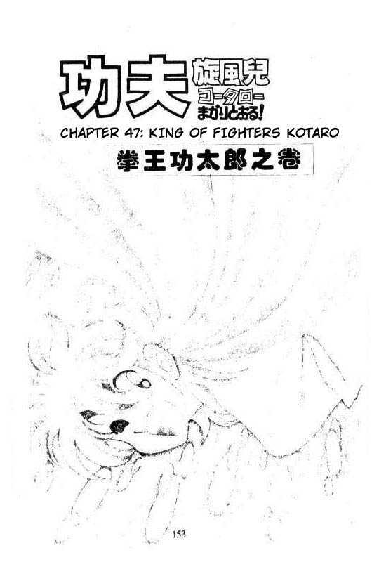 Kotaro Makaritoru 47 Page 1