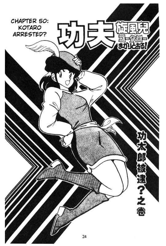 Kotaro Makaritoru 50 Page 1