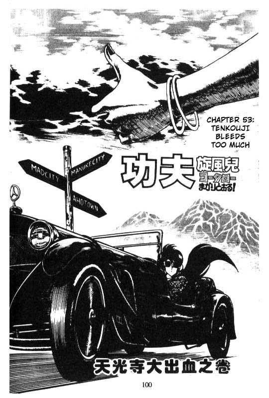 Kotaro Makaritoru 53 Page 1