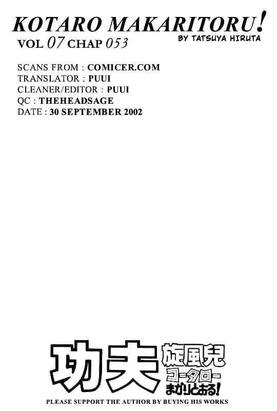 Kotaro Makaritoru 54 Page 1