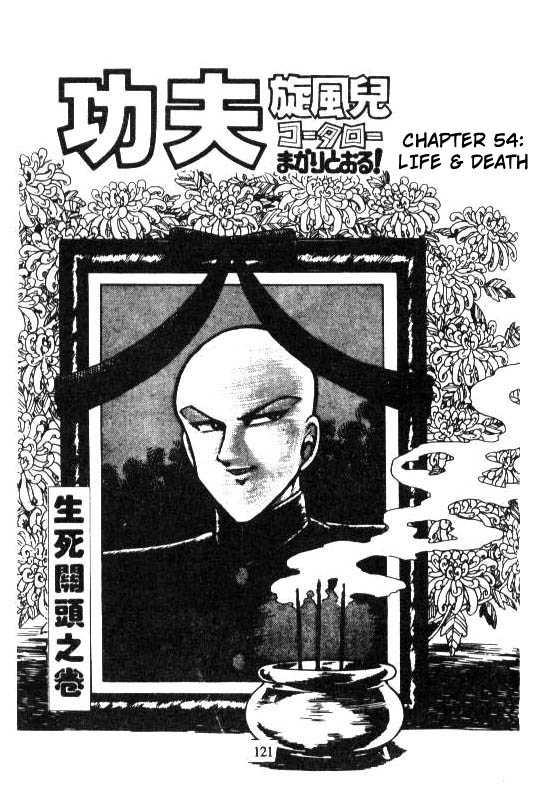 Kotaro Makaritoru 54 Page 2