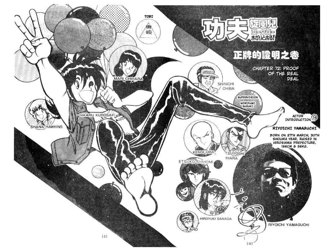 Kotaro Makaritoru 72 Page 1
