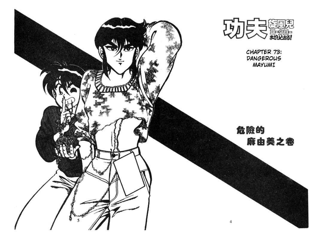 Kotaro Makaritoru 73 Page 2