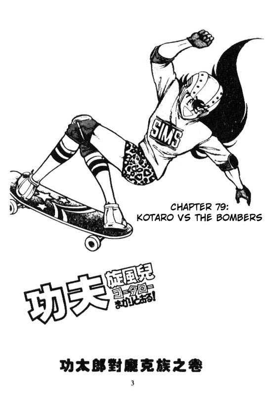 Kotaro Makaritoru 79 Page 2