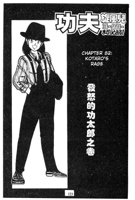 Kotaro Makaritoru 82 Page 1