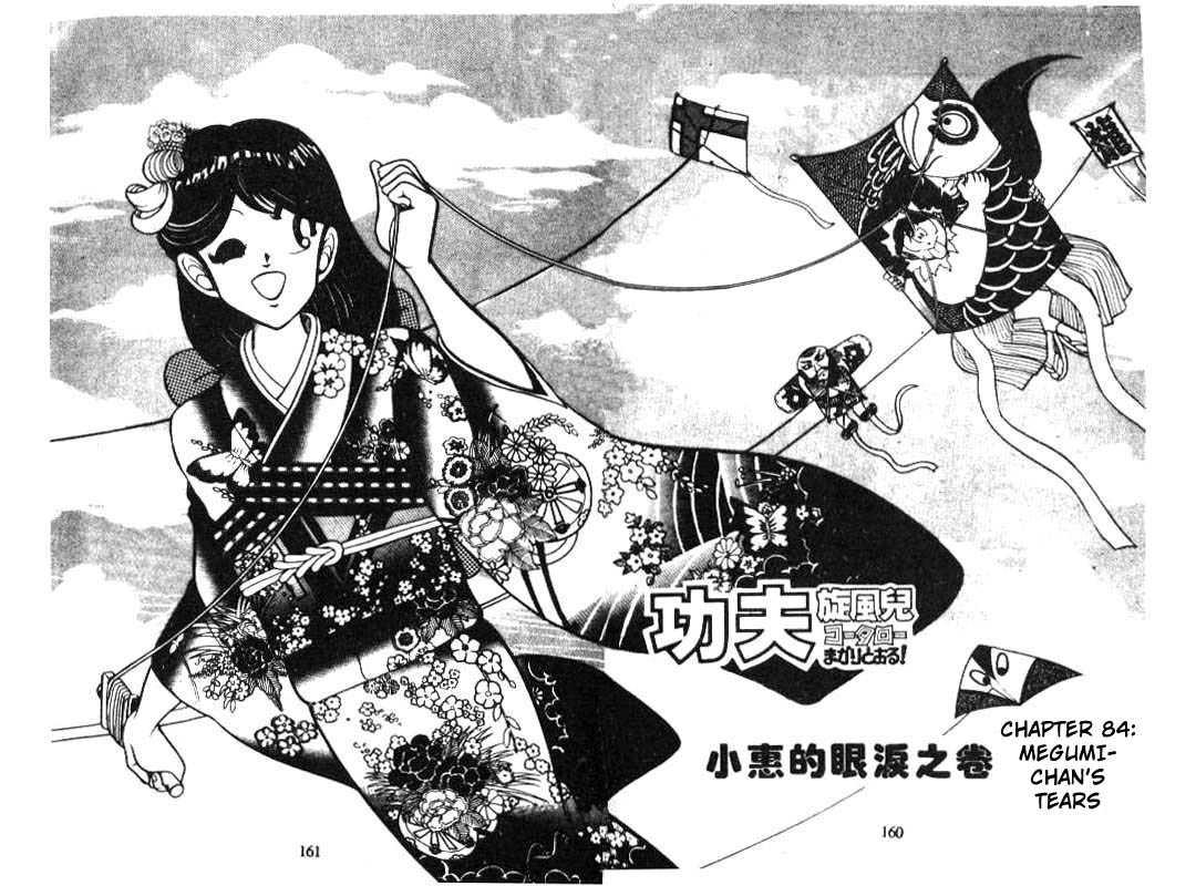 Kotaro Makaritoru 84 Page 1