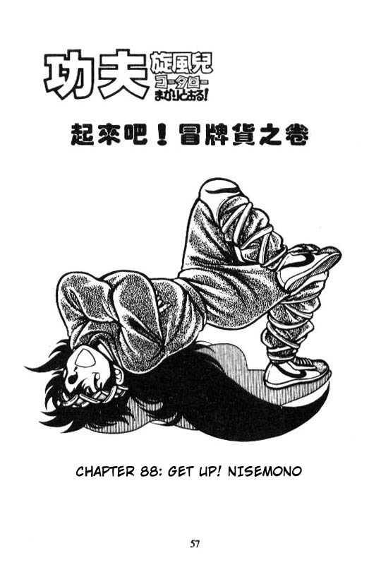 Kotaro Makaritoru 88 Page 1
