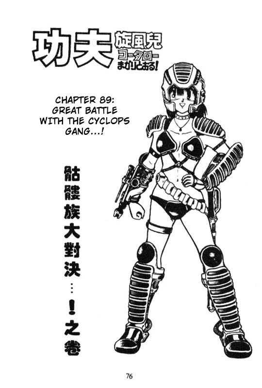 Kotaro Makaritoru 89 Page 1