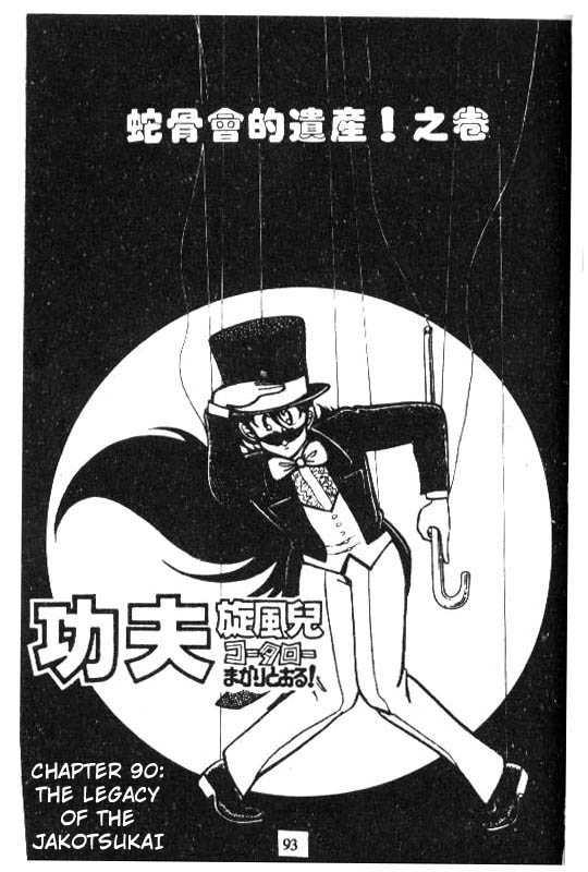 Kotaro Makaritoru 90 Page 1