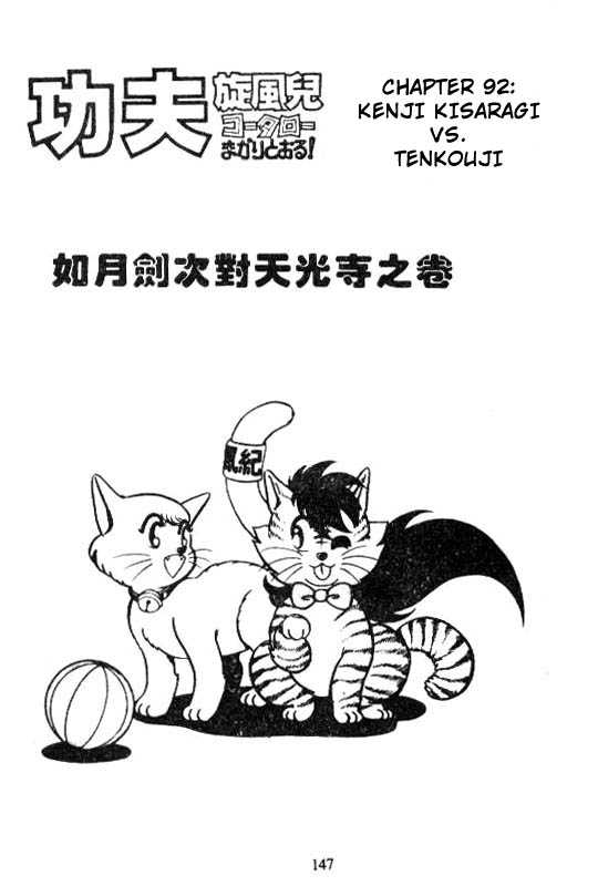 Kotaro Makaritoru 92 Page 1