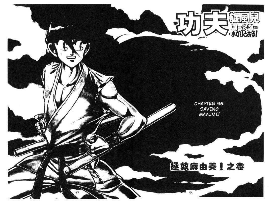 Kotaro Makaritoru 96 Page 1