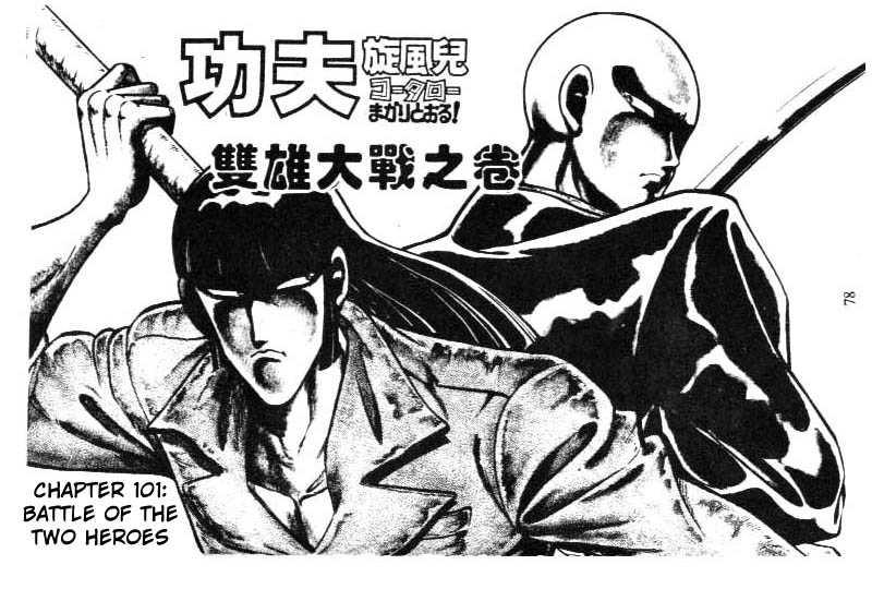 Kotaro Makaritoru 101 Page 1