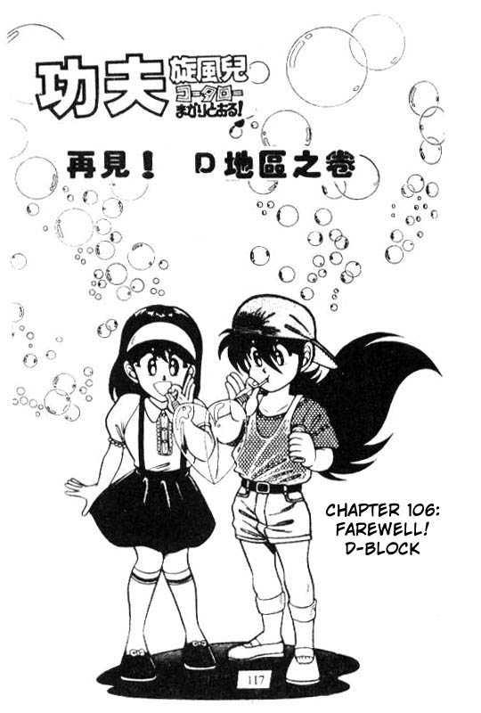 Kotaro Makaritoru 106 Page 1