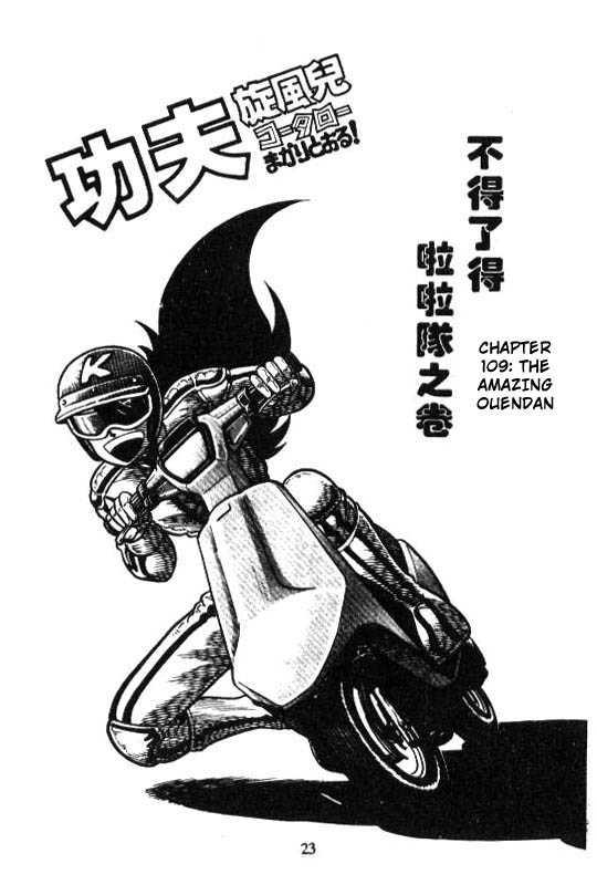 Kotaro Makaritoru 109 Page 1