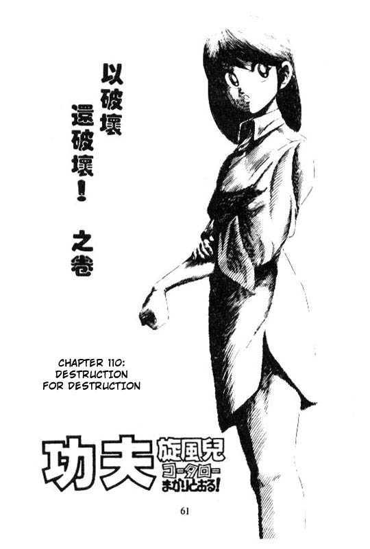 Kotaro Makaritoru 110 Page 1
