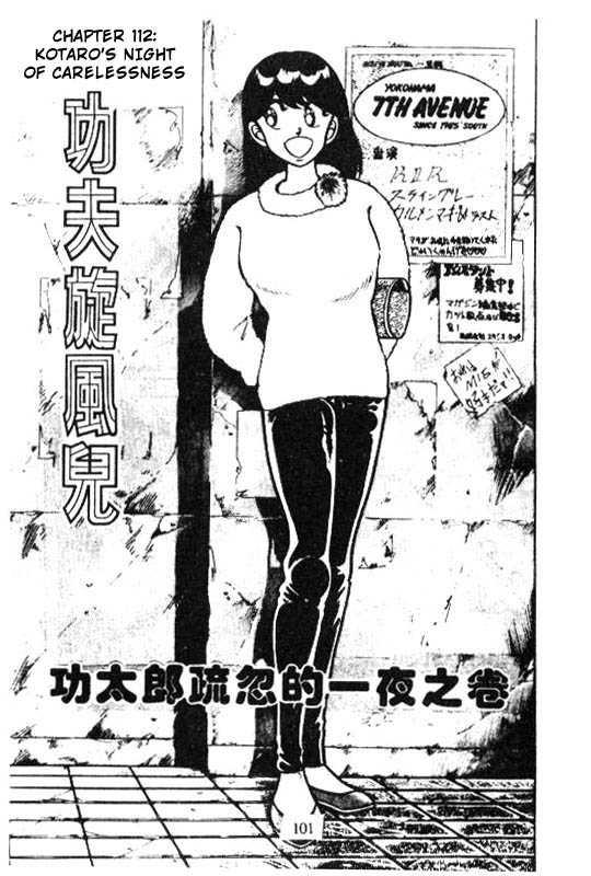 Kotaro Makaritoru 112 Page 1
