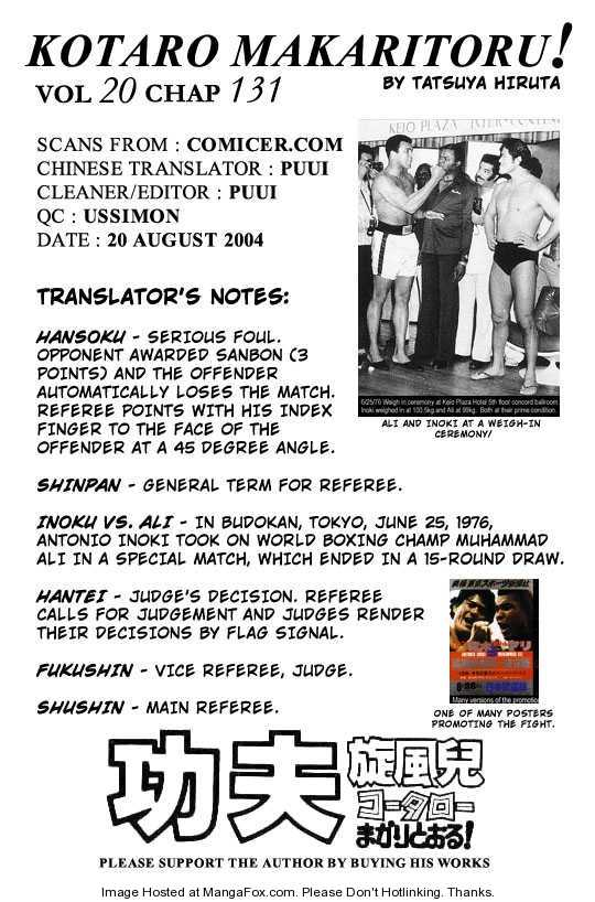 Kotaro Makaritoru 131 Page 1