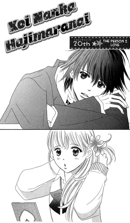 Koi Nanka Hajimaranai 20 Page 1