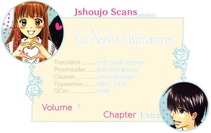 Koi Nanka Hajimaranai 20.5 Page 2