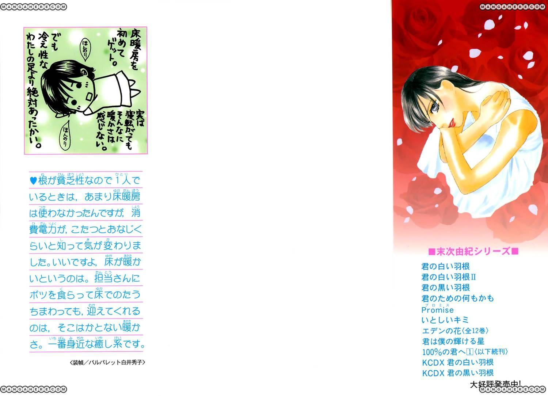 Eden no Hana 35 Page 2