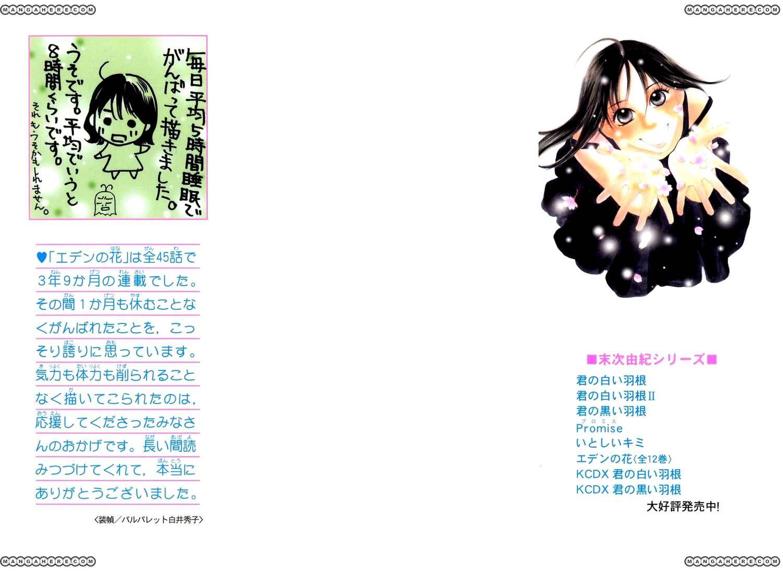 Eden no Hana 39 Page 2