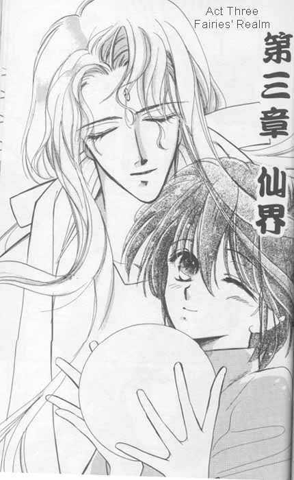 Unjou Roukaku Kidan 3 Page 1