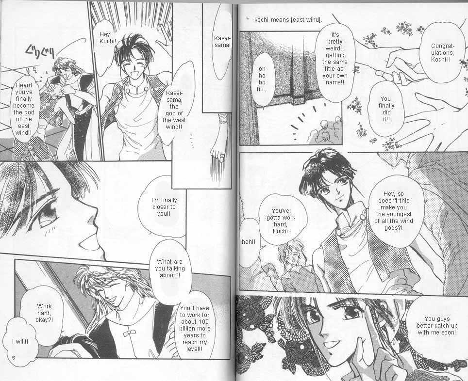 Unjou Roukaku Kidan 3 Page 2