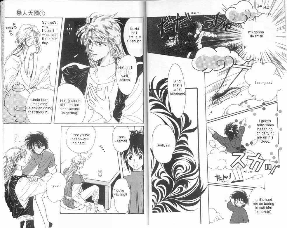 Unjou Roukaku Kidan 4 Page 4
