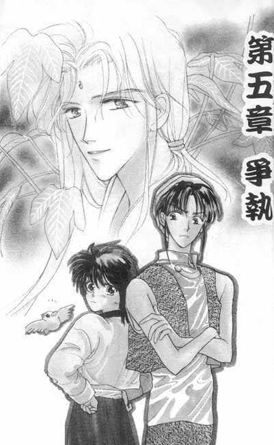Unjou Roukaku Kidan 5 Page 1
